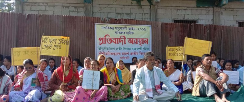 Jatiya Vidyalayas in Tinsukia stage a sit-in protest against CAA