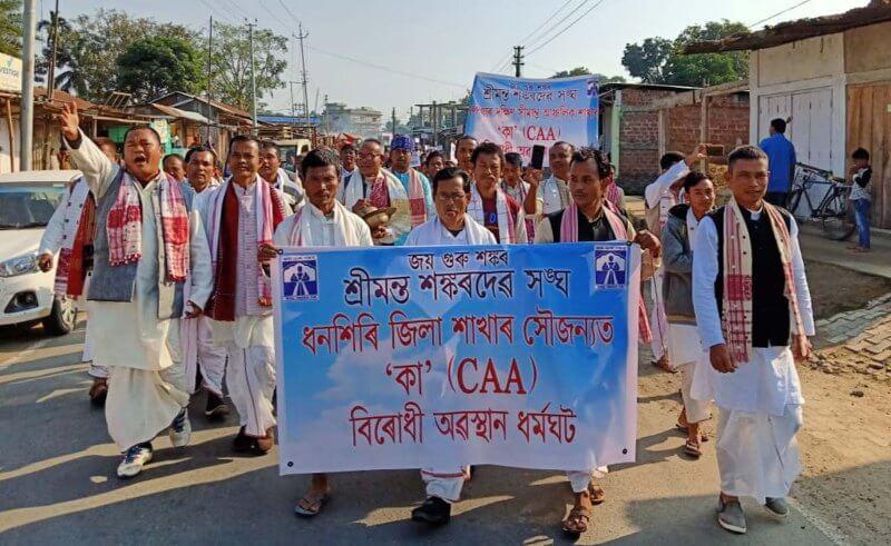 Srimanta Sankardev Sangha protests against CAA in Golaghat district