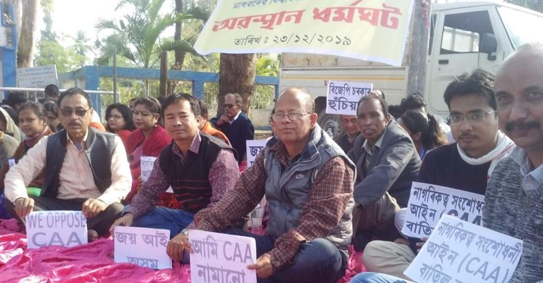 Madhavdeva University, Lakhimpur Faculties along with employees & students oppose CAA