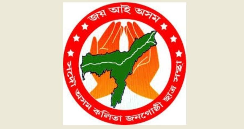 AAKJSU demanded Development council in the name of Pragjyotishpur