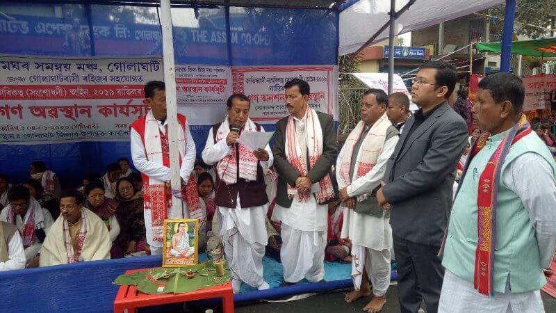 Namghar Samnnay Mancha protest against CAA in Golaghat