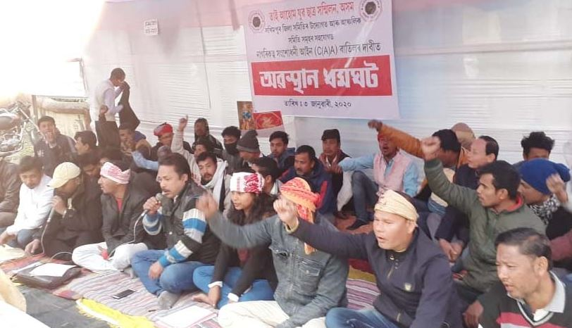 Tai Ahom Yuba Chatra Sanmilan stages sit-in protest against CAA in Lakhimpur