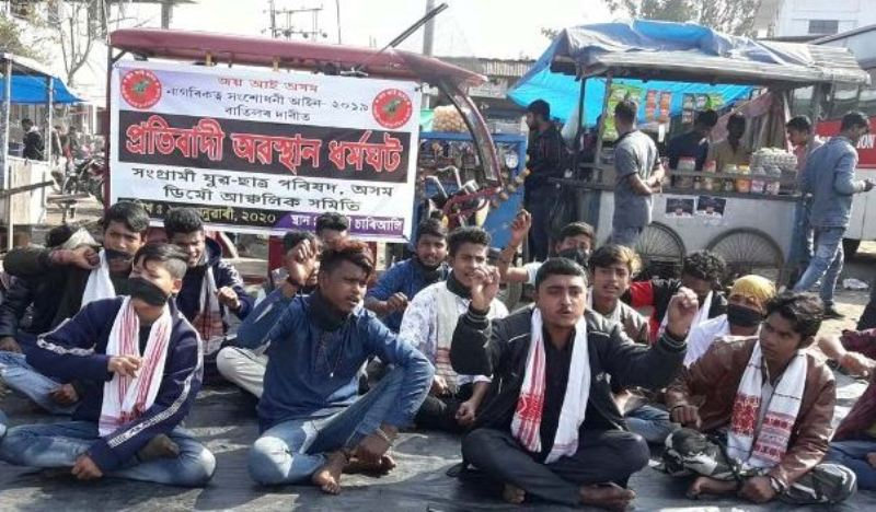 Sangrami Yuba Chatra Parishad Asom stages protest against CAA in Demow
