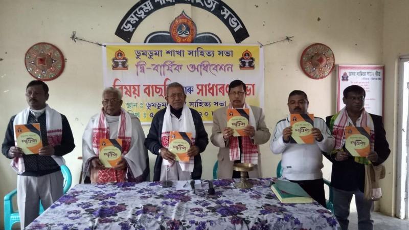 Sakha Xahitya Xabha of Doomdooma Opposes Citizenship (Amendment) Act