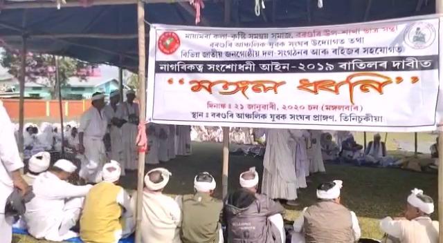 Religious programme 'Mangal Dhawni' held in Tinsukia