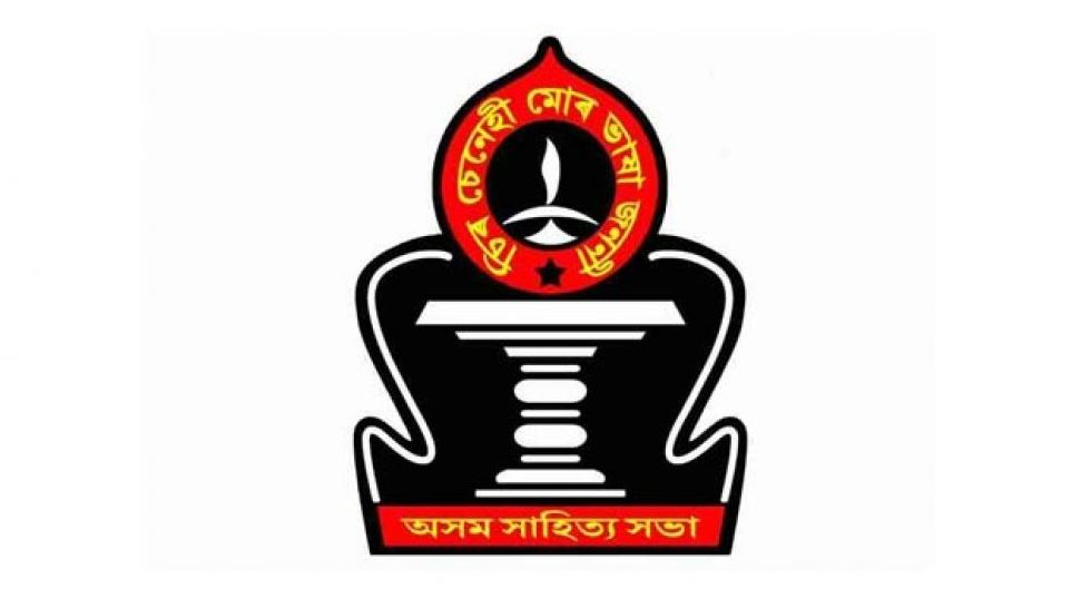 Stress laid on strengthening foundation of Axam Xahitya Xabha