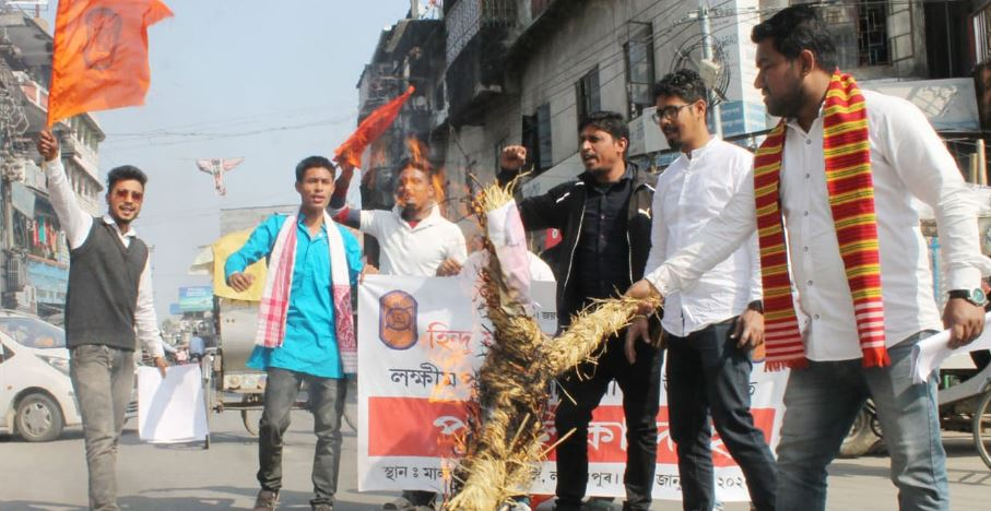 Hindu Yuva Chatra Parishad, Asom burns effigy of Dr. Hiren Gohain in Lakhimpur
