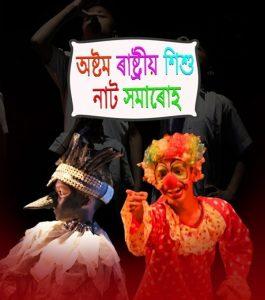 National Children Theatre Festival