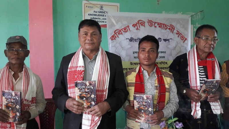 Collection of poems titled Jiai Thoka Eti Kshyan released in ceremonial program at Lakhimpur