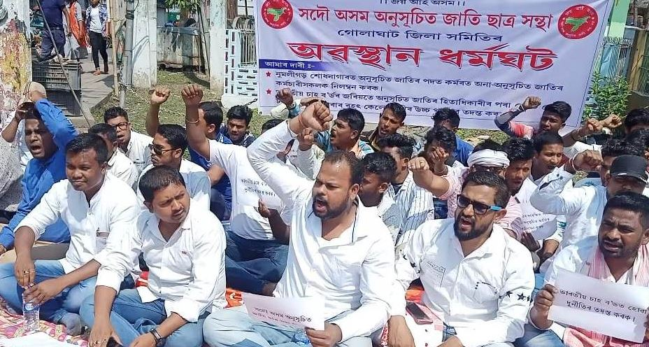 All Assam Scheduled Caste Students' Union (AASCSU) stages protest in Golaghat