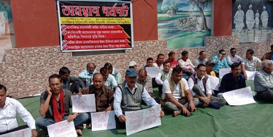 Anti-CAA Joint Forum Tinsukia demand to scrap Citizenship (Amendment) Act