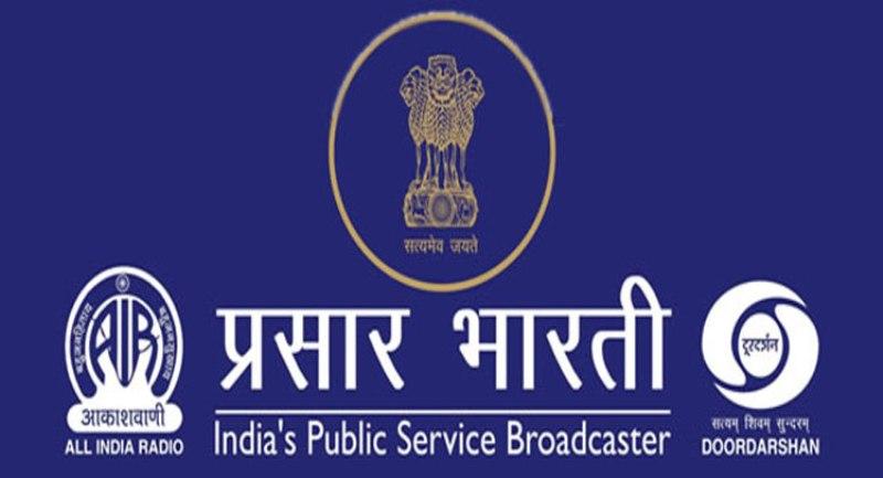 Prasar Bharati Recruitment 2020 for Member
