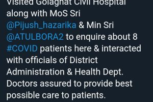 Golaghat Civil Hospital